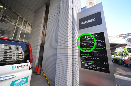 大塚駅前診療所があるビルの看板の写真