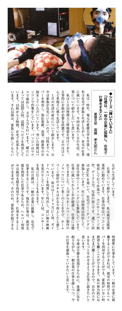 高藤孝太郎さんの紹介記事