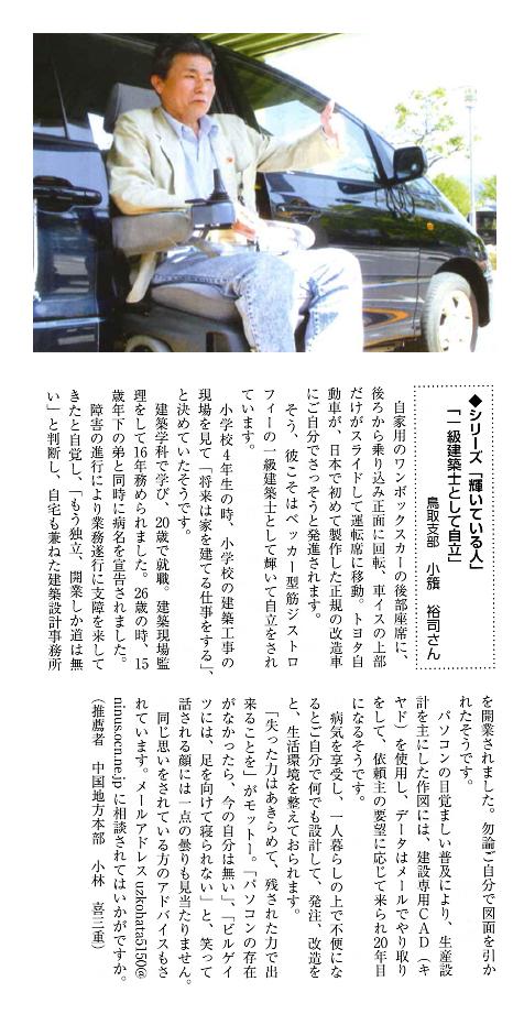 小籏祐司さんの記事紹介