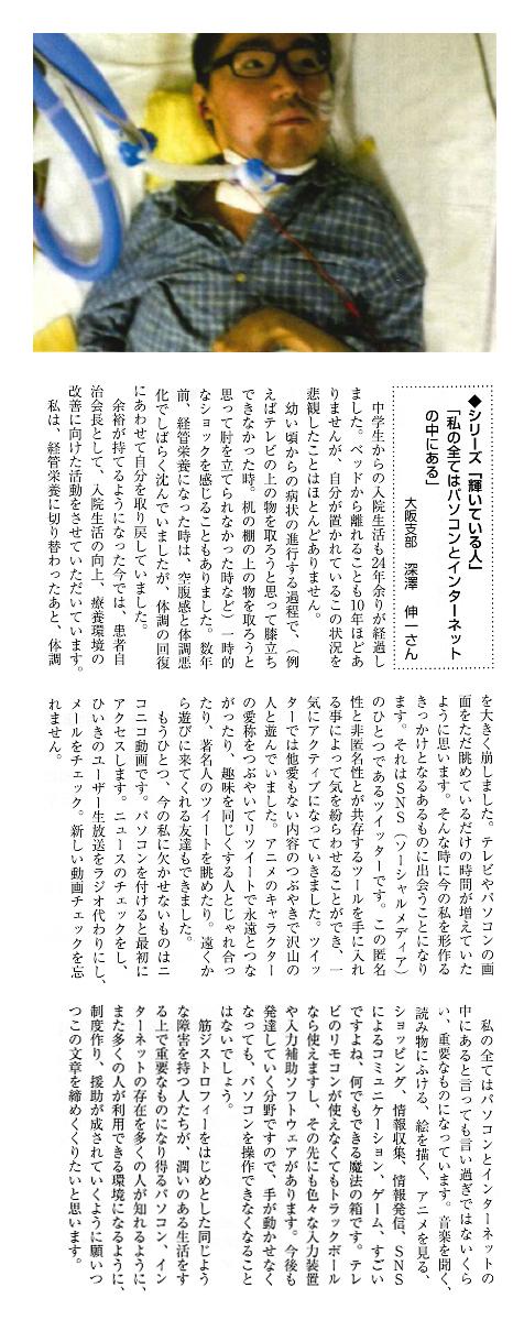 深澤伸一さんの記事紹介