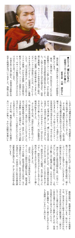 川崎直也さんの記事紹介
