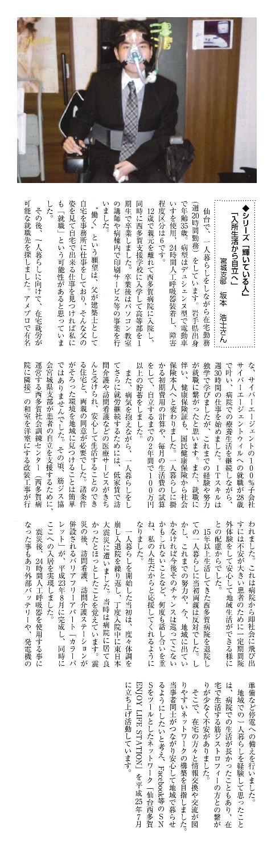 坂本浩士さんの記事紹介