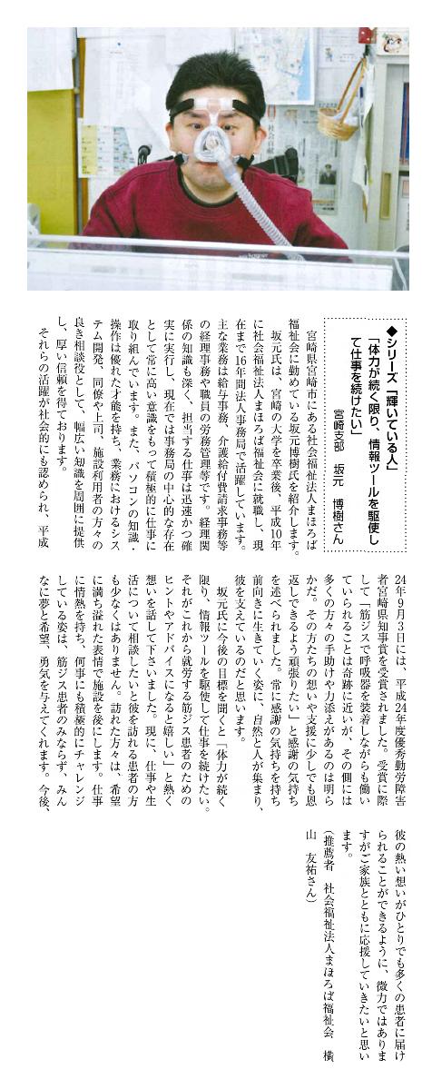 坂元博樹さんの紹介記事