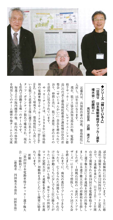 近藤進さんの紹介記事