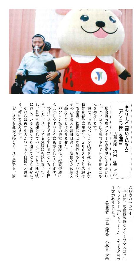 和田浩二さんの紹介記事