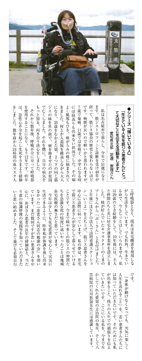 足達恵理さんの紹介記事