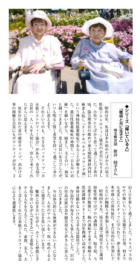 新井時子さん・紀子さんの紹介記事