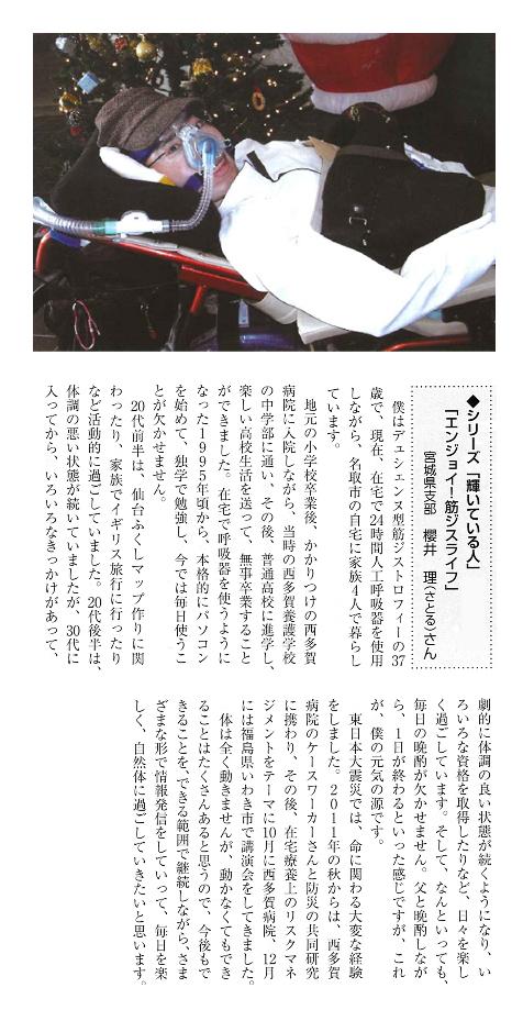 桜井理(さとる)さんの紹介記事