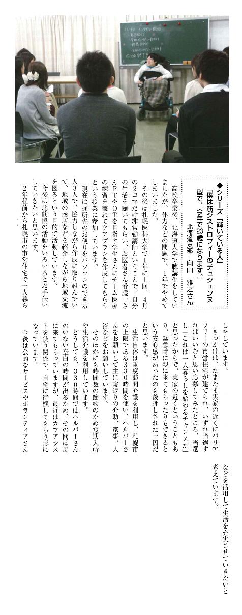 向山雅之さんの紹介記事