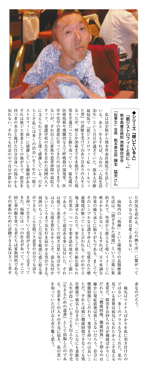 藤本猛夫さんの紹介記事