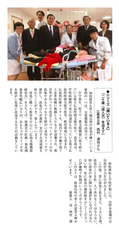 西村清也さんの紹介記事