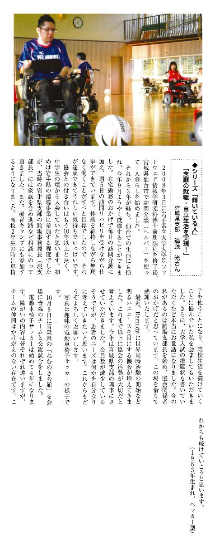 遠藤光さんの記事紹介