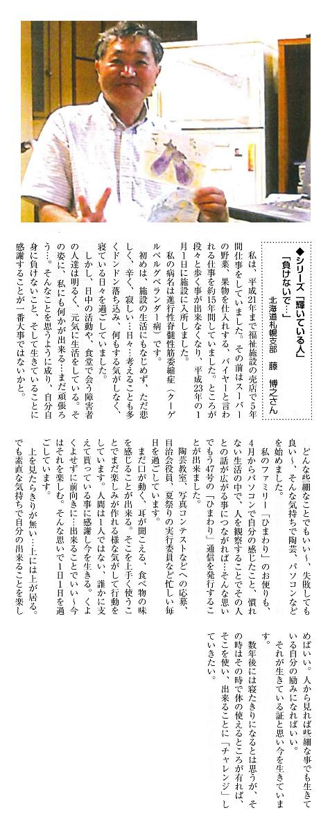 藤博之さんの記事紹介