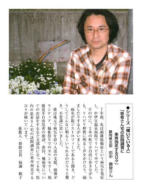 田中勝俊さんの紹介記事