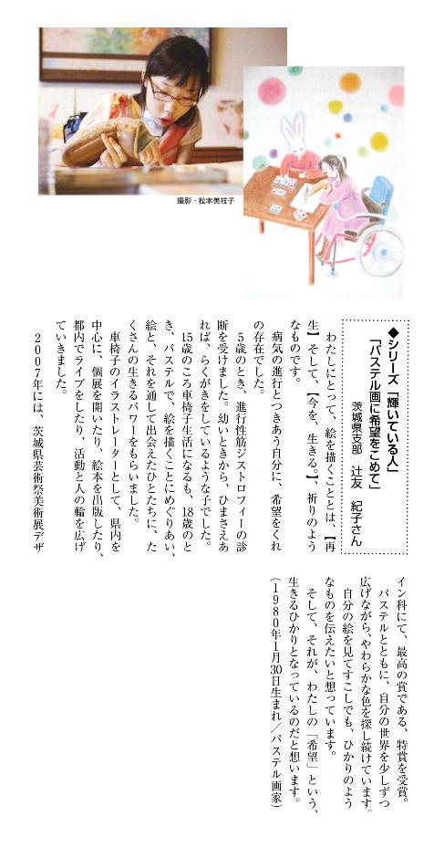 辻友紀子さんの紹介記事
