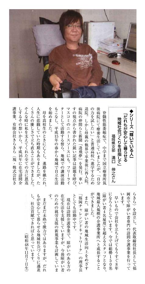 溝口伸之さんの紹介記事
