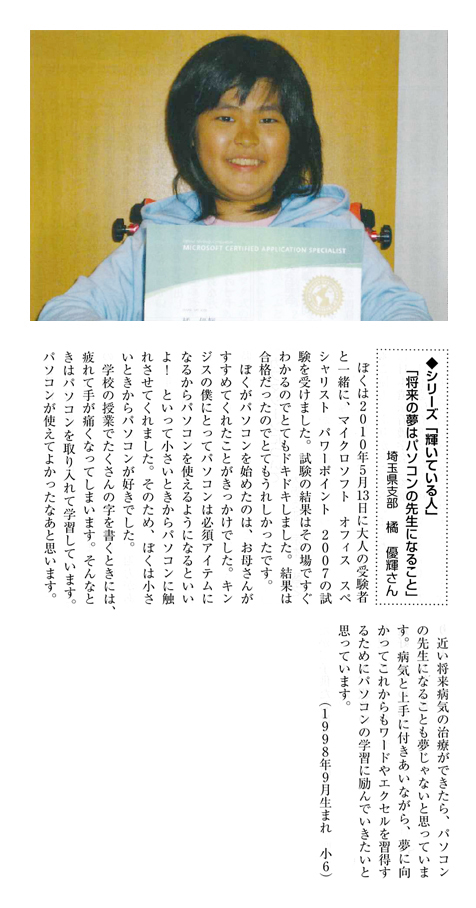 橘優輝さんの紹介記事