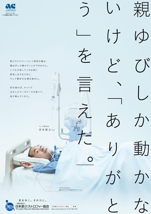 筋ジストロフィーのAC広告キャンペーンポスター