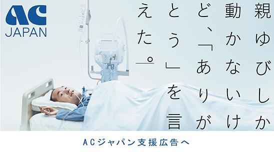 AC広告キャンペーン