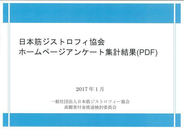ホームページアンケート集計結果(PDF)のバナー