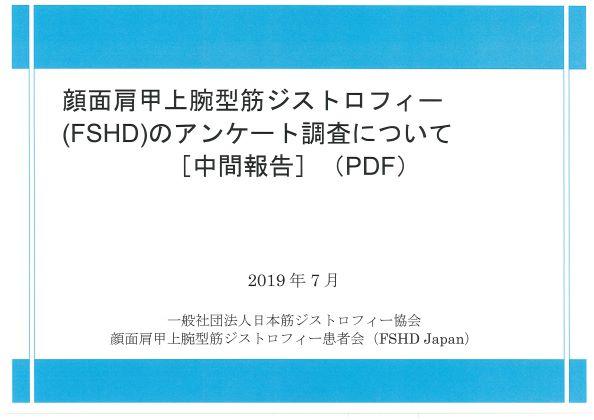 顔面肩甲上腕型筋ジストロフィー(FSHD)のアンケート調査について[中間報告](PDF)のバナー