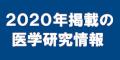 2020年掲載の医学研究情報のバナー