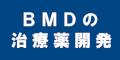 BMDの治療薬開発のバナー