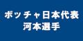 ボッチャ日本代表河本選手のバナー