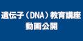 DNA動画公開のバナー