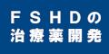 FSHDの治療薬開発のバナー