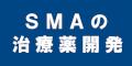 SMAの治療薬開発のバナー