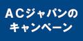 ACジャパンのキャンペーンのバナー