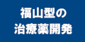福山型の治療薬開発のバナー